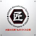 大阪ものづくり優良企業賞2015 受賞