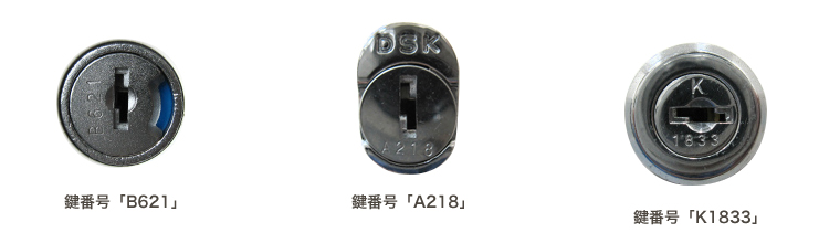 鍵番号の刻印
